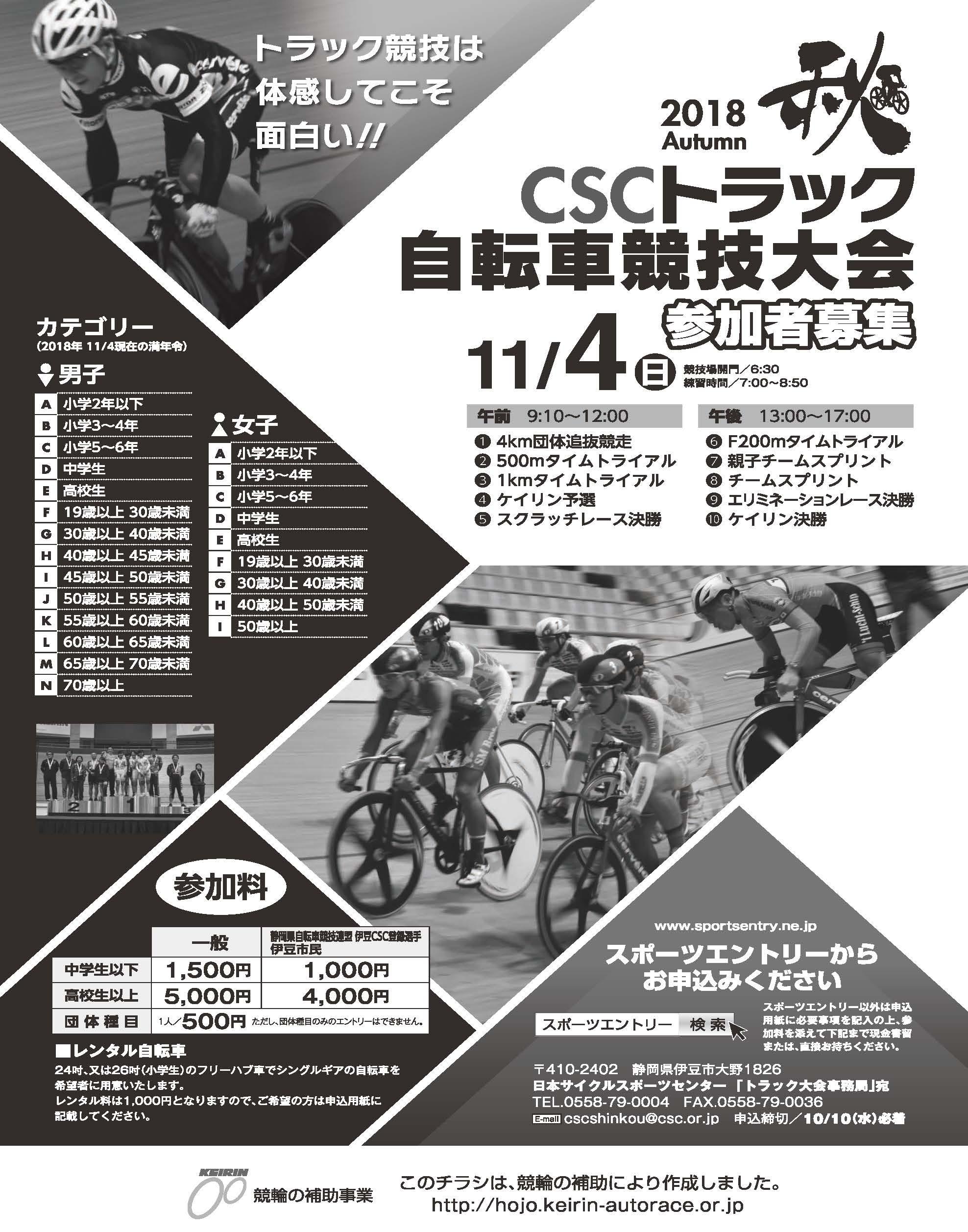 CSCトラック自転車競技大会